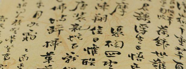 Bu Yazının Aslı Çince'dir, Lütfen Anlamak İçin Çince Okuyunuz..